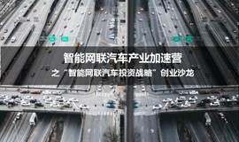 """启迪之星智能网联汽车产业加速营 之""""智能网联汽车投资战略""""创业沙龙"""
