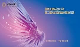金陵天使会2017年  第二届A轮项目路演暨推介会
