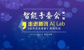 智能专委会走进腾讯AI Lab《自然语言理解》高端对话