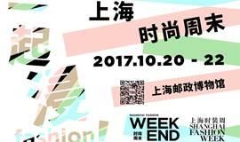 第二季上海时尚周末
