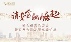 上海消费金融资金资产峰会——火热报名中
