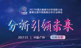 分析引领未来——2017年中国大数据与分析创新大会暨第五届中国数据分析行业峰会