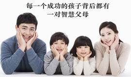 《智慧父母》公益分享会,正确引领孩子卓越成长