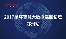 2017星环智慧大数据巡回论坛-郑州站