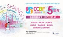 CCBF中国上海国际童书展