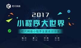 10.21 咫尺网络小程序巡回沙龙 -福州站