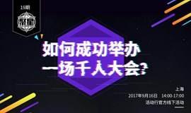 """活动行""""聚星计划""""VOL.19上海站--如何成功举办一场千人大会?"""