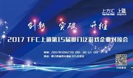 【报名通道】10月26日 2017TFC上道第15届厦门泛游戏企业对接会