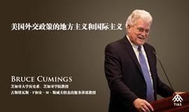 Bruce Cumings: 美国外交政策的地方主义和国际主义