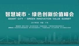 智慧城市•绿色创新价值峰会