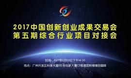 2017年全国大众创业万众创新活动周广州分会场暨2017创交会第五期综合行业项目对接会