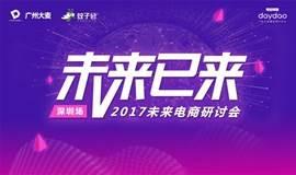 2017未来电商研讨会(深圳场)