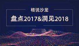 桔说沙龙:盘点2017&洞见2018