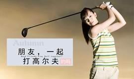 高尔夫,你打过吗?体验世界最绅士优雅的运动,给你非凡的人生感受!