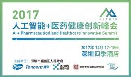 2017人工智能+医药健康创新峰会