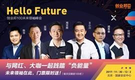 2017 创业邦100未来领袖峰会暨创业邦年会