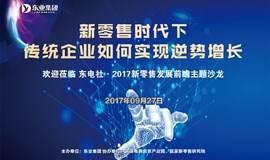 东电社·2017新零售发展前瞻主题沙龙