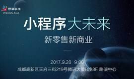 """野草科技""""新零售-新商机""""现场发布会"""