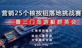 营销25个核按钮落地挑战——暨三门岛游艇群英会活动