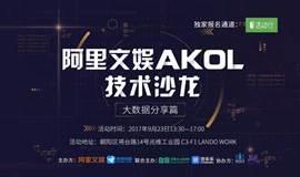 阿里文娱AKOL技术沙龙——大数据分享篇