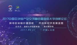 2017中国区块链产业交流峰会暨国际大学创新论坛