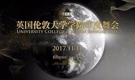 UCL Annual Ball 2017 年度舞会