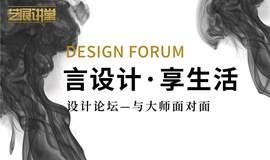 言设计·享生活 设计论坛——与大师面对面