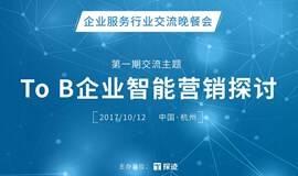 企业服务行业交流晚餐会 | 杭州站