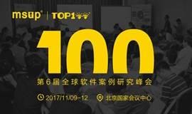 第六届TOP100全球软件案例研究峰会