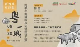 【西西弗·粤印象】粤·一城——两千年南越城市文明探访之旅