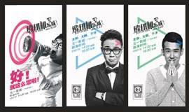 【明星见面会】现已开售!9月27日大鹏携《缝纫机乐队》拯救你的不开心!