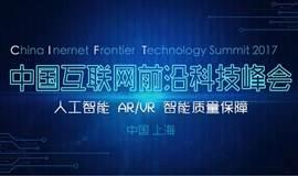 #早鸟票#2017中国互联网前沿科技峰会——AI、AR/VR专题
