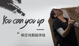 You can you up——疯狂戏剧超体验