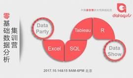 【DataGirls-周末2天实战】数据分析零基础集训营