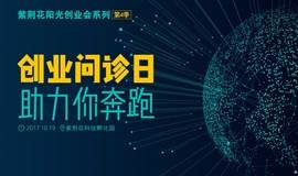 紫荆花阳光创业会系列之创业问诊日:助力你奔跑