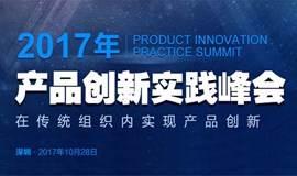 2017年产品创新实践峰会