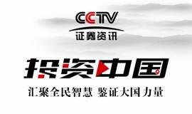 CCTV证券资讯《投资中国》 项目路演:海选