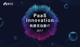 PaaS Innovation 2017,构建灵动新IT