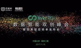InnoTech数据智能双创峰会暨2017因果财经榜单发布会
