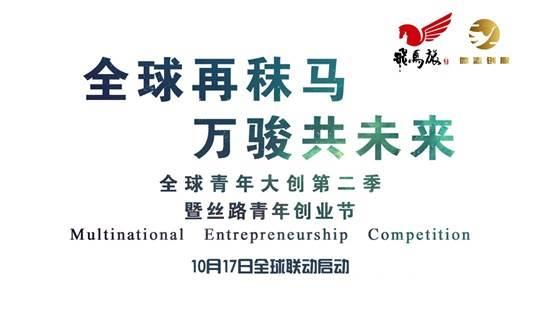 10月17日|飞马旅全球青年大创全线开启丨厦门站初赛