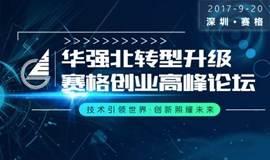 2017华强北转型升级•赛格创业高峰论坛