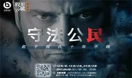 9.9 飞地X巴塞︱《守法公民》快意恩仇的高智商犯罪片