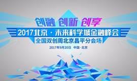 2017北京•未来科学城金融峰会