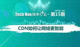 Tech Neo技术沙龙•第15期——CDN如何让网络更智能
