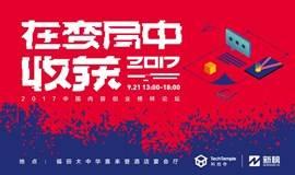 在变局中收获 — 2017中国内容创业榜样论坛