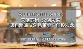 """天使苏州•众创未来:""""项目路演VS私董会""""创投沙龙"""