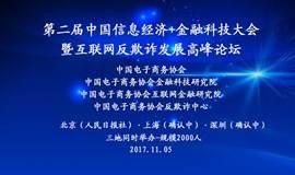 第二届中国信息经济+金融科技大会 暨互联网反欺诈发展高峰论坛