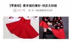 【零基础】最幸福的撞衫-俏皮太阳裙