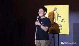 【笑坊演出】9月16日脱口秀狂欢之夜爆笑来袭!
