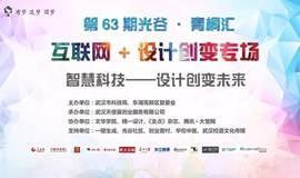 【观众报名】第63期光谷·青桐汇互联网+设计创变专场项目报名
